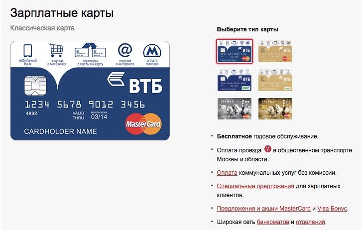 Банк москвы кэшбэк зарплатная карта