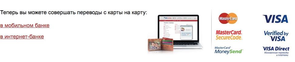 Банк Москвы перевод денег с карты на карту