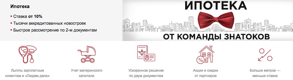 Банк Москвы ипотека 2017
