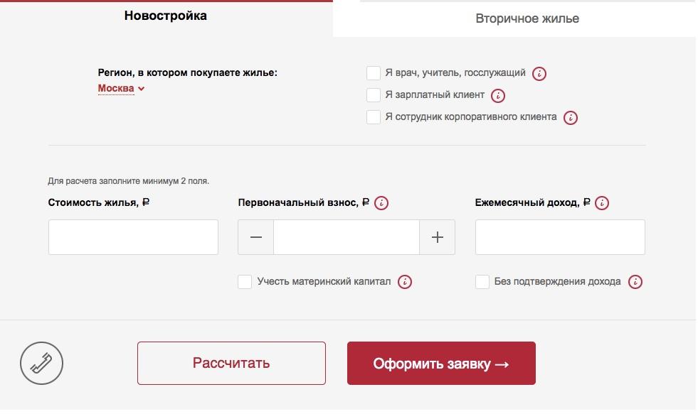 Банк Москвы калькулятор ипотеки
