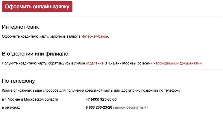 Карта Матрешка ВТБ Банка Москвы оформить онлайн