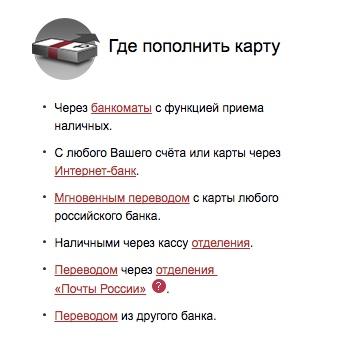 ВТБ Банк Москвы где пополнить карту москвича