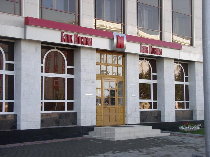 ВТБ Банк Москвы отделение