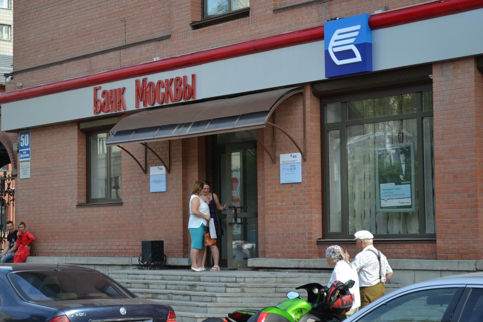 VTB Bank Moskvi otdelenie