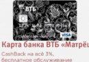 Карта Матрешка ВТБ банка Москвы: отзывы, условия получения
