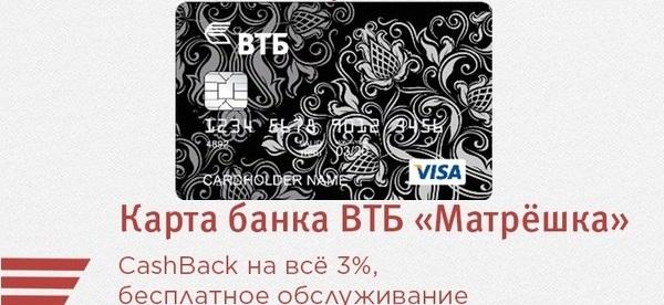 Karta banka VTB Moskva matryoshka