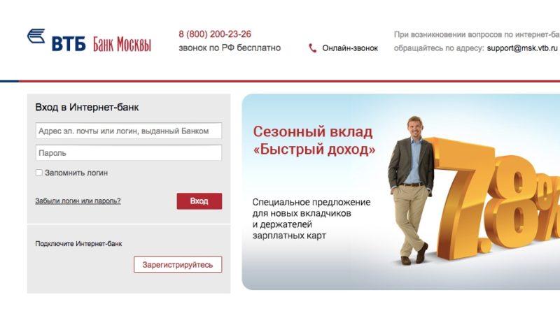 ВТБ Банк Москвы интернет-банк