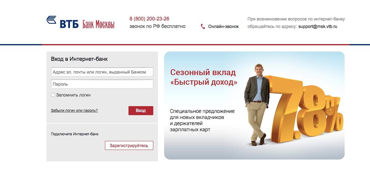 ВТБ банк Москвы: вход в личный кабинет