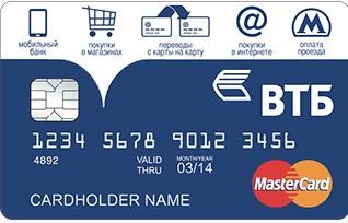 ВТБ Банк Москвы зарплатные карты: условия получения, основные виды, отзывы