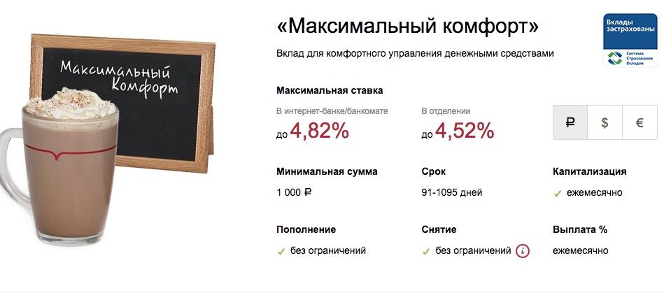 ВТБ Банк Москвы вклад максимальный комфорт