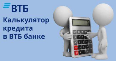 Калькулятор кредита ВТБ