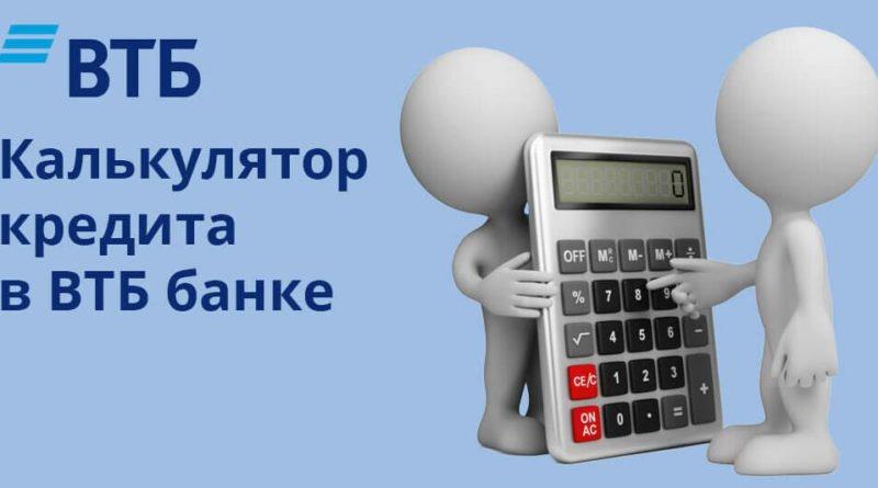 Калькулятор кредита в ВТБ банке