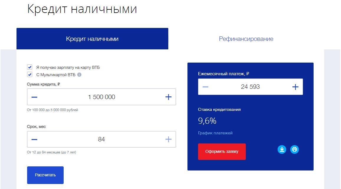втб расчет кредита онлайн калькулятор 2019 потребительский кредит