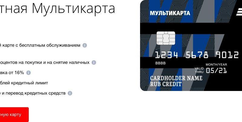 рнкб потребительский кредит калькулятор