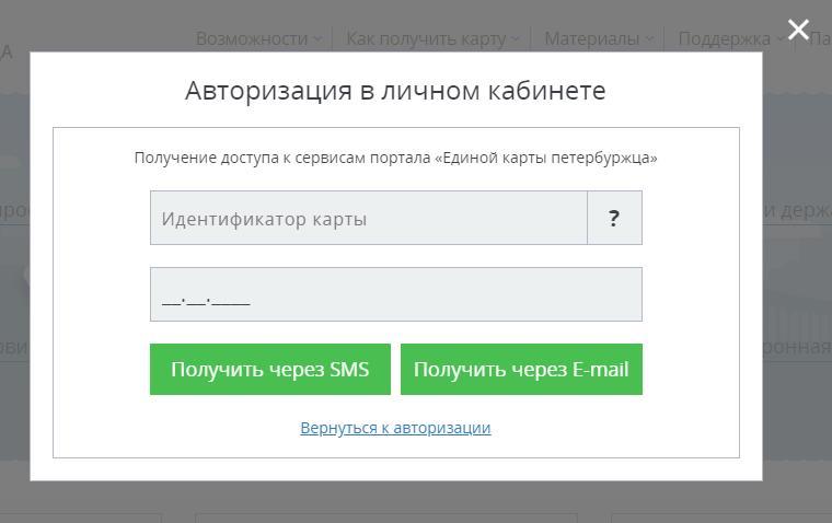 Восстановить пароль в личный кабинет ЕКП