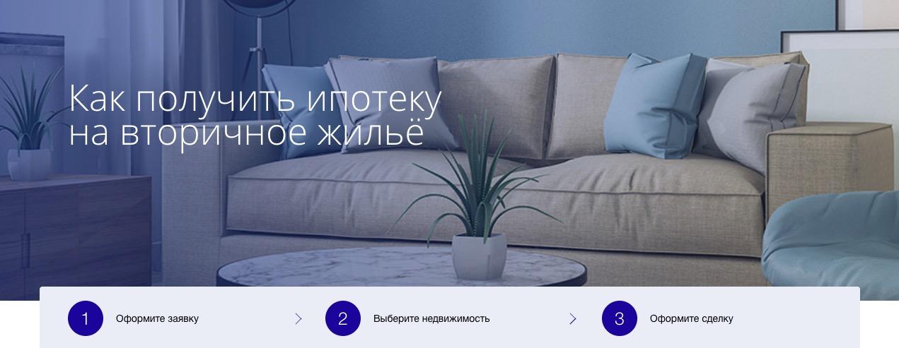 Оформить ипотеку на вторичное жилье ВТБ