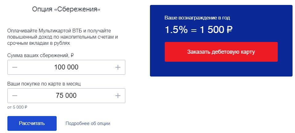Опция «Сбережения» с мультикартой ВТБ