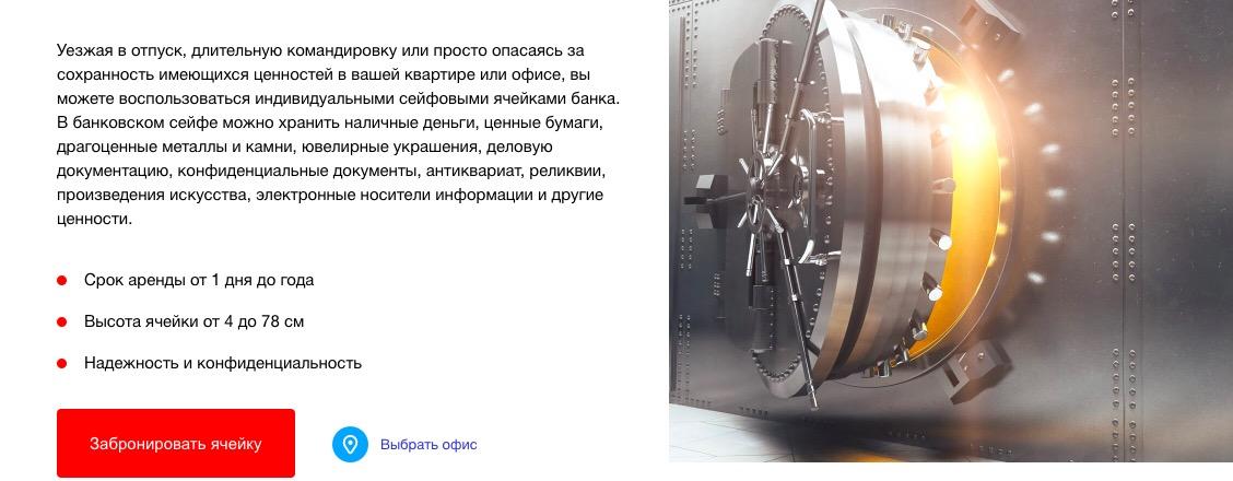 Аренда сейфовых ячеек в банке ВТБ