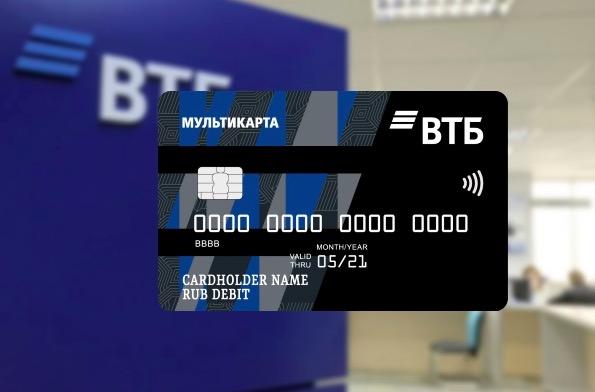 ВТБ пенсионные карты