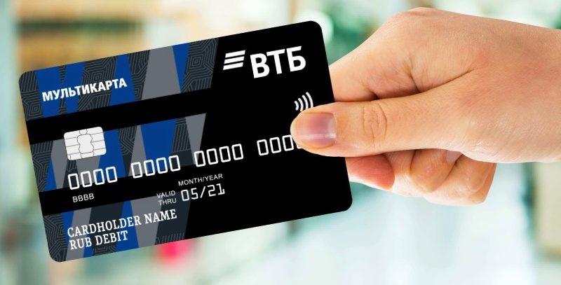 ВТБ зарплатные карты