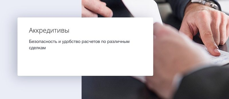Аккредитив ВТБ