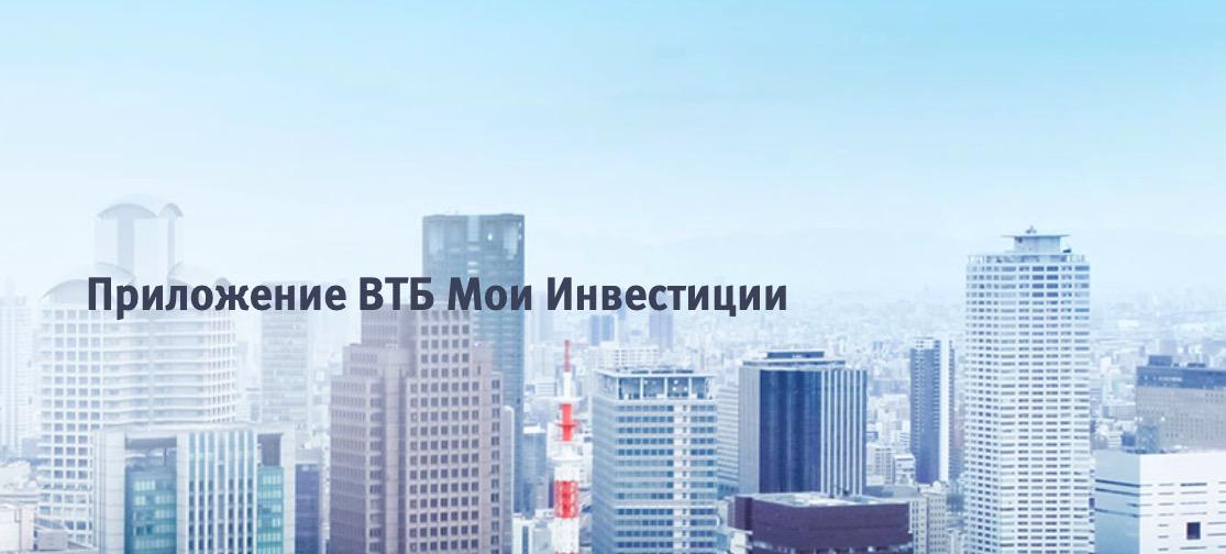 Мои инвестиции ВТБ приложение