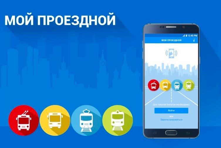 Мой проездной втб банк Москвы