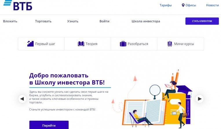 Школа инвестора ВТБ