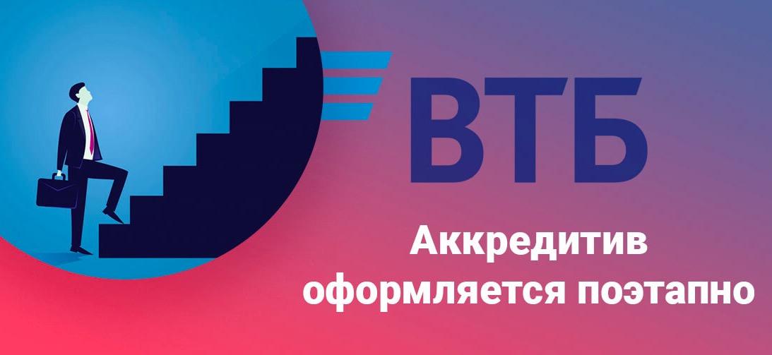 ВТБ аккредитив оформление