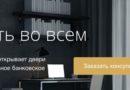 ВТБ Private banking: что это такое, условия