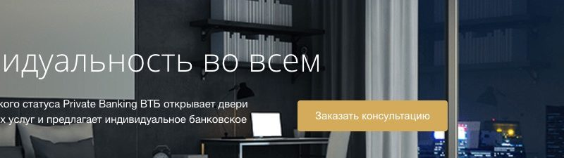 ВТБ Приват Банкинг